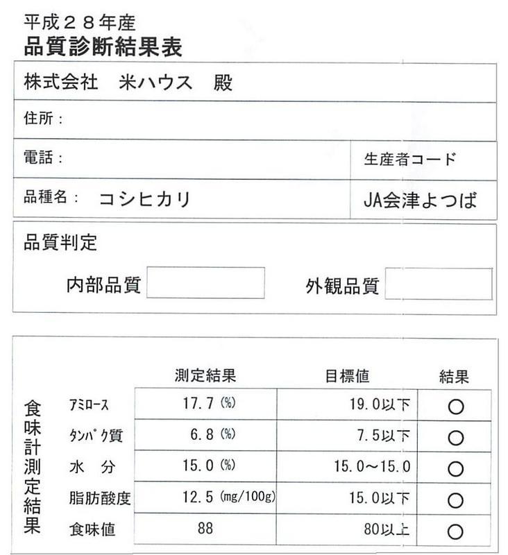 平成28年産有機コシヒカリの食味検査値アップします