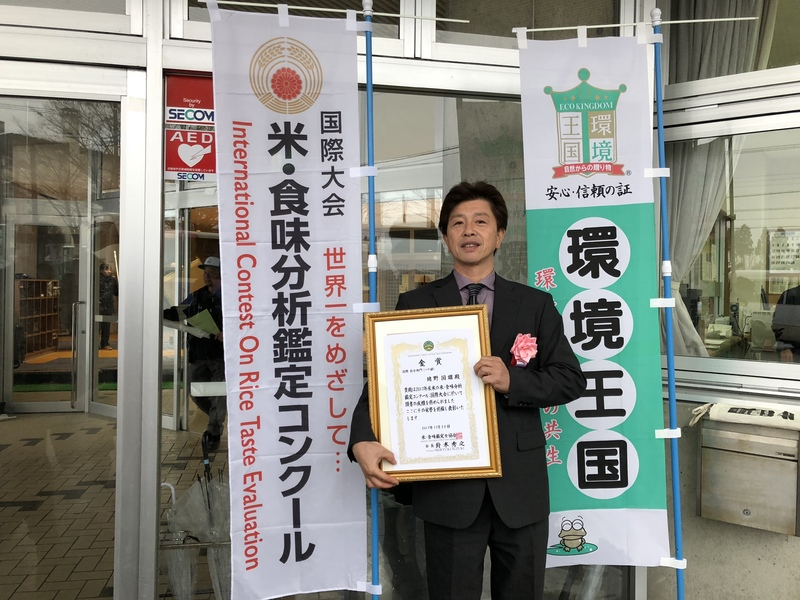 全国食味コンクール  国際部門 金賞