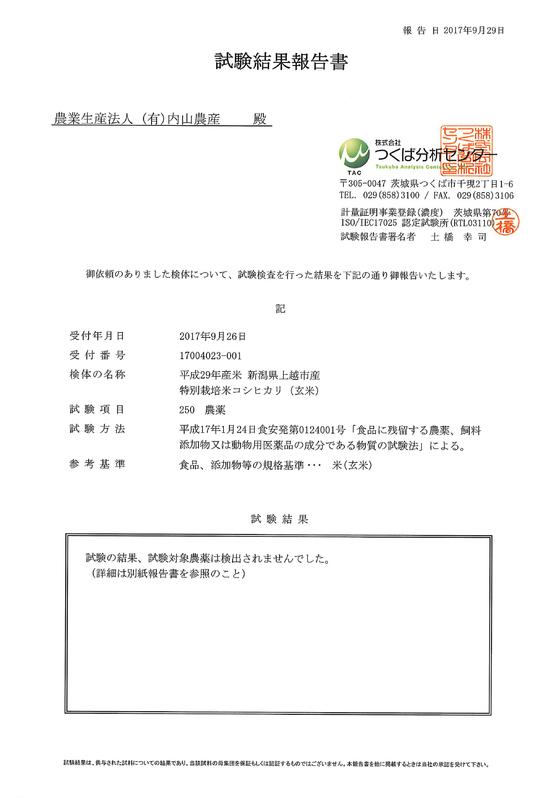 「特別栽培米コシヒカリ」の残留農薬検査の結果報告