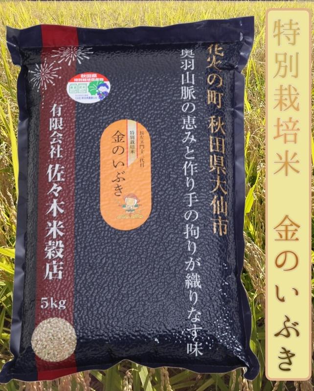 身体に嬉しい健康米!十三代目のこだわり!特別栽培米「金のいぶき」