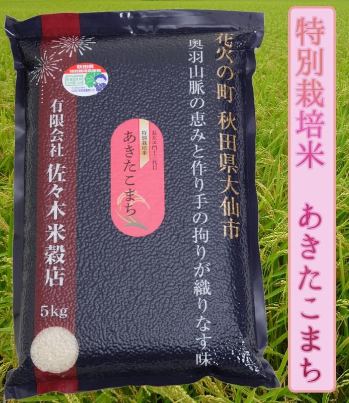 十三代目のこだわり!特別栽培米「あきたこまち」