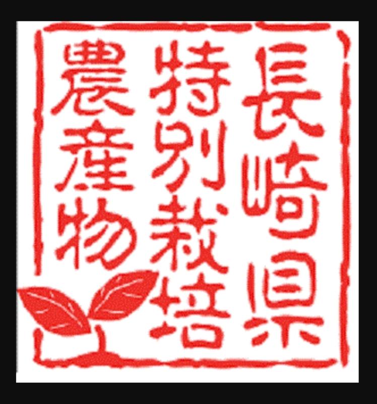 県認定特別栽培米