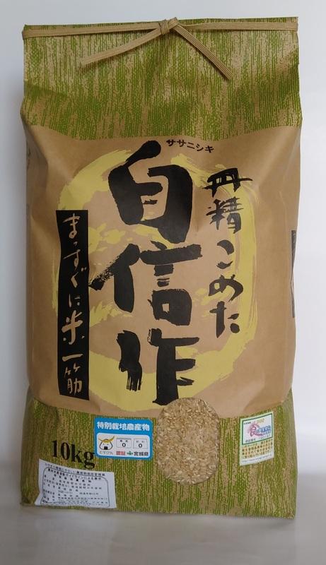〜宮城のこだわり米 10kg袋の変更のお知らせ〜
