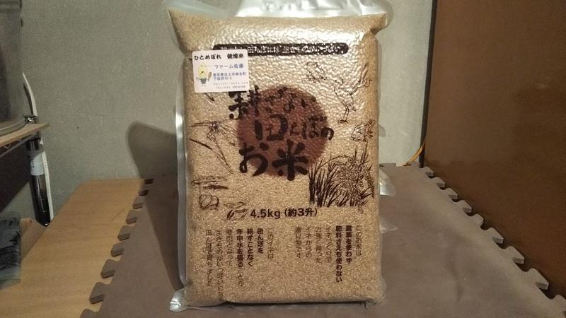 農薬、肥料不使用の不耕起栽培で育てたひとめぼれ 健燦米【真空パック】