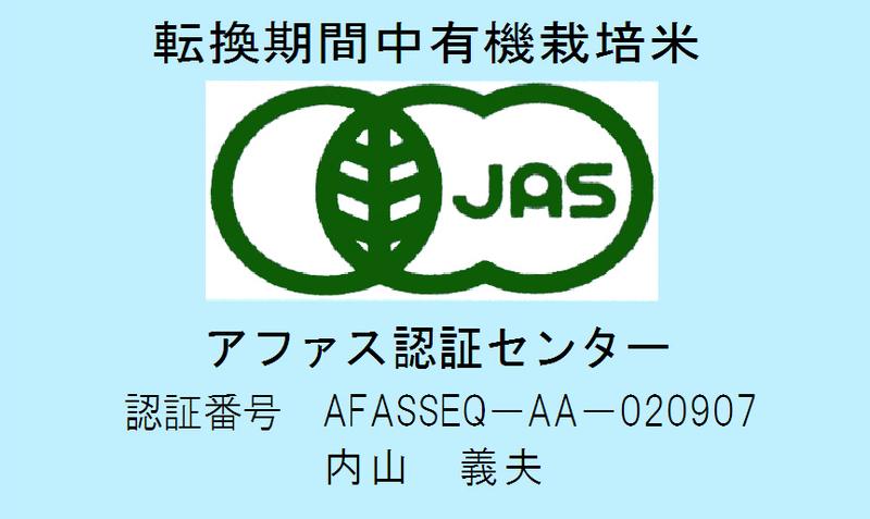 「有機JAS認定米コシヒカリ」の完売及び「転換期間中・有機JAS認定米コシヒカリ」の販売開始