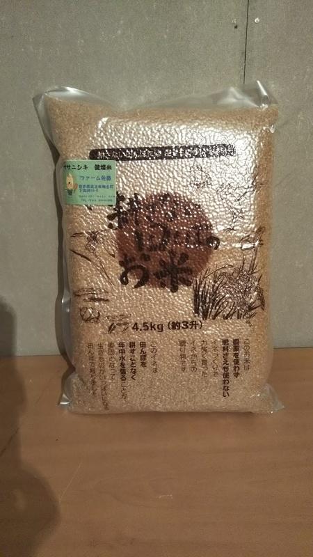 農薬、肥料不使用の不耕起栽培で育てたササニシキ 健燦米【真空パック】
