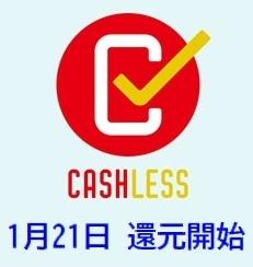 キャッシュレス消費者還元事業対応を始めます