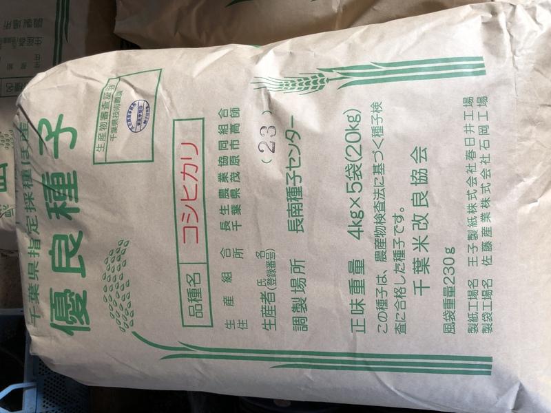 令和2年の栽培用の種籾が届きました