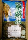 30年産・特別栽培米(農薬・化学肥料・不使用栽培)・新米コシヒカリ