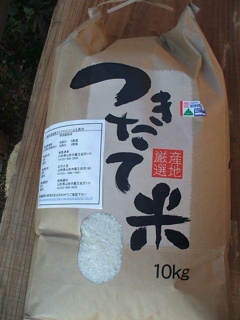 特別栽培米(減農薬減化学肥料)つや姫