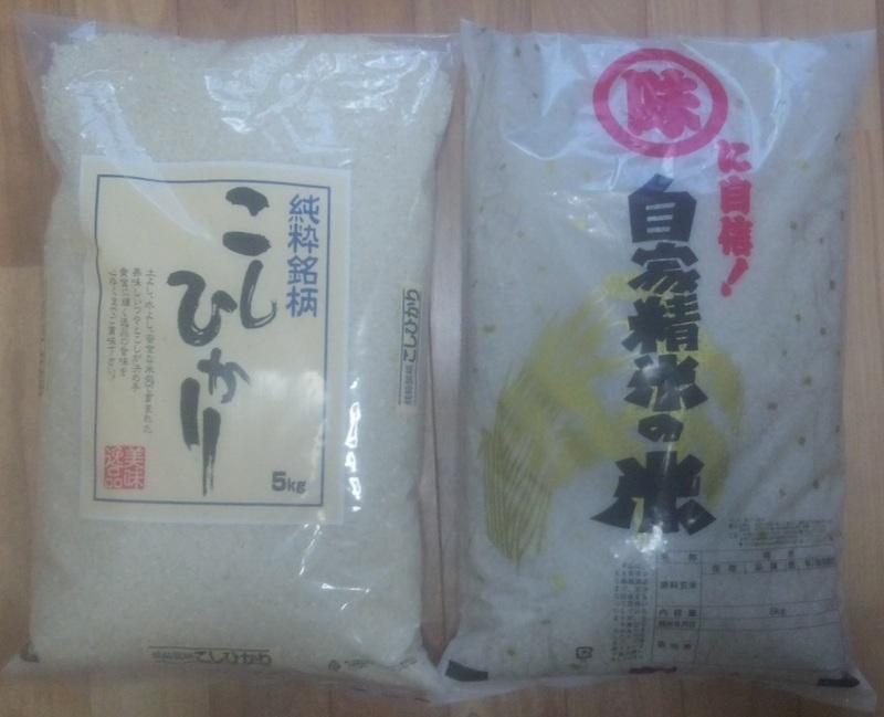 活き活き米「味わい」